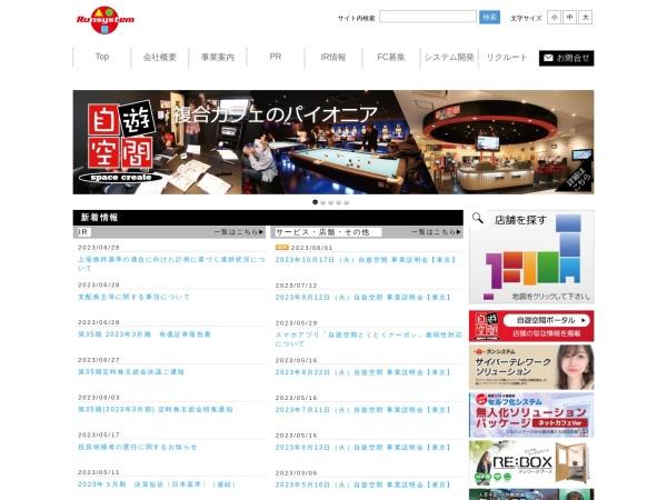 Screenshot of www.runsystem.co.jp