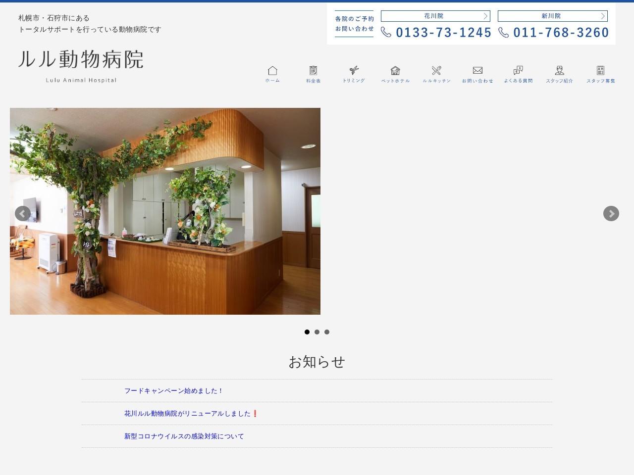 新川ルル動物病院