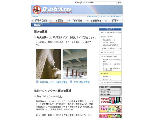 Screenshot of www.rwa.gr.jp