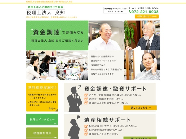 Screenshot of www.ryochi.jp