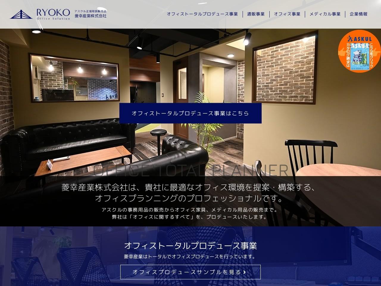 ASKUL・アスクル無料カタログ担当・菱幸産業株式会社