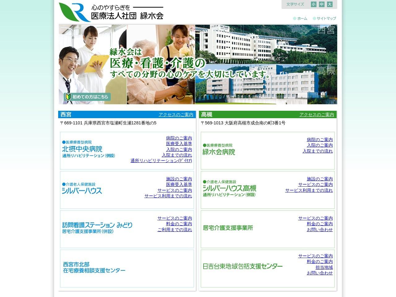 医療法人 緑水会ホームページ