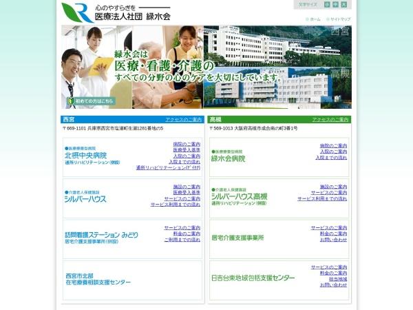 http://www.ryokusuikai.or.jp