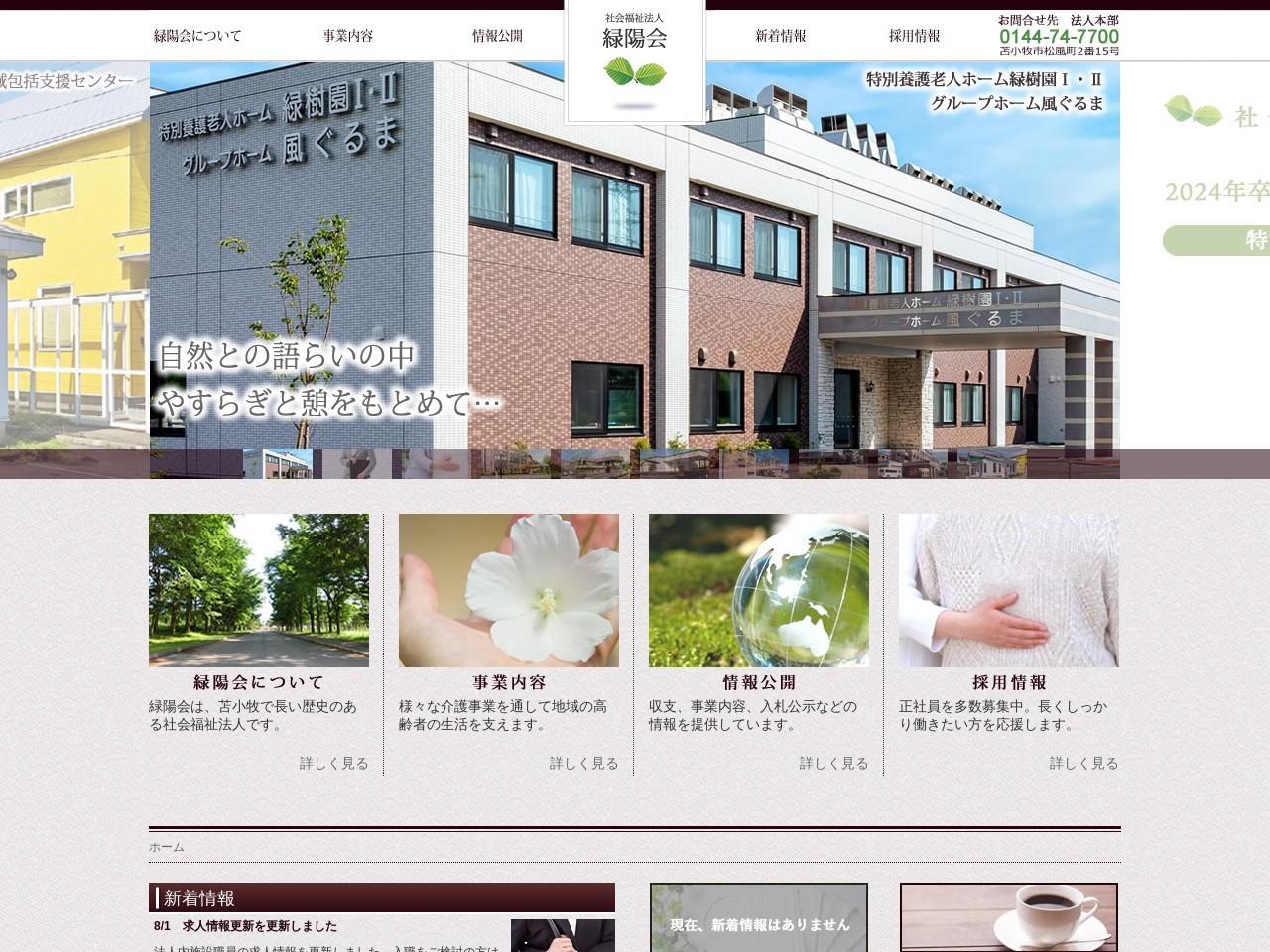 社会福祉法人緑陽会  松風デンタルクリニック (北海道苫小牧市)
