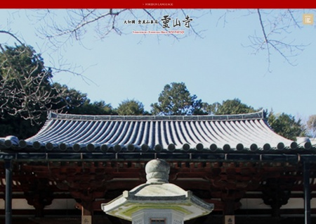 Screenshot of www.ryosenji.jp
