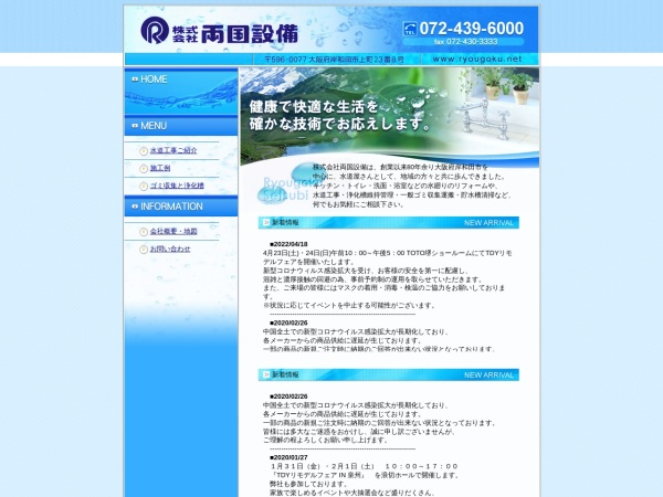 Screenshot of www.ryougoku.net