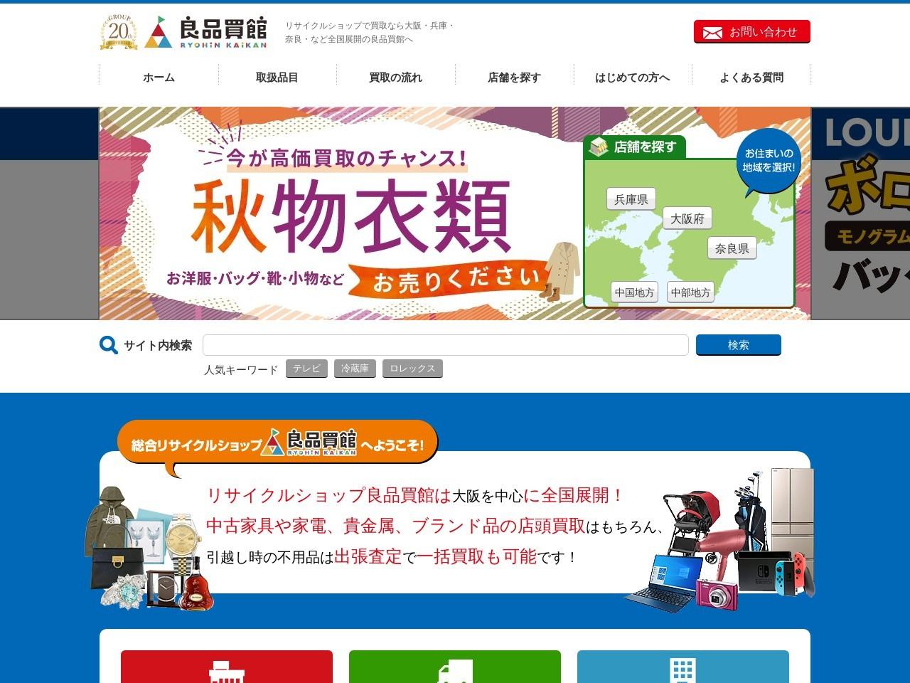 リサイクルショップ 買取・販売【大阪/兵庫/奈良】良品買館