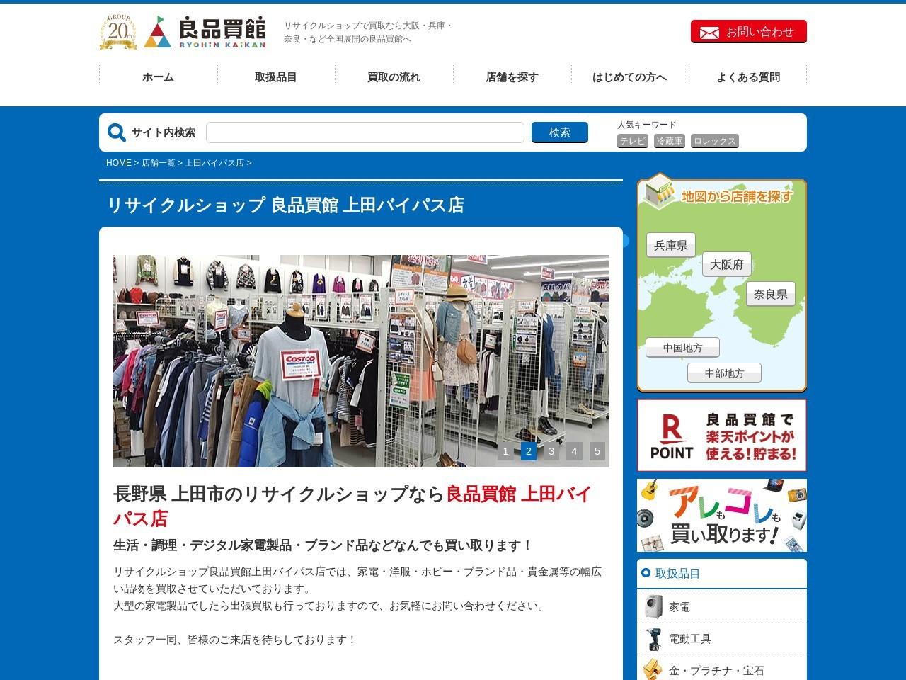 松本市・塩尻市のリサイクルショップ良品買館 南松本店|買取販売