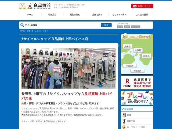 http://www.ryouhin-kaikan.com/minamimatsumoto/