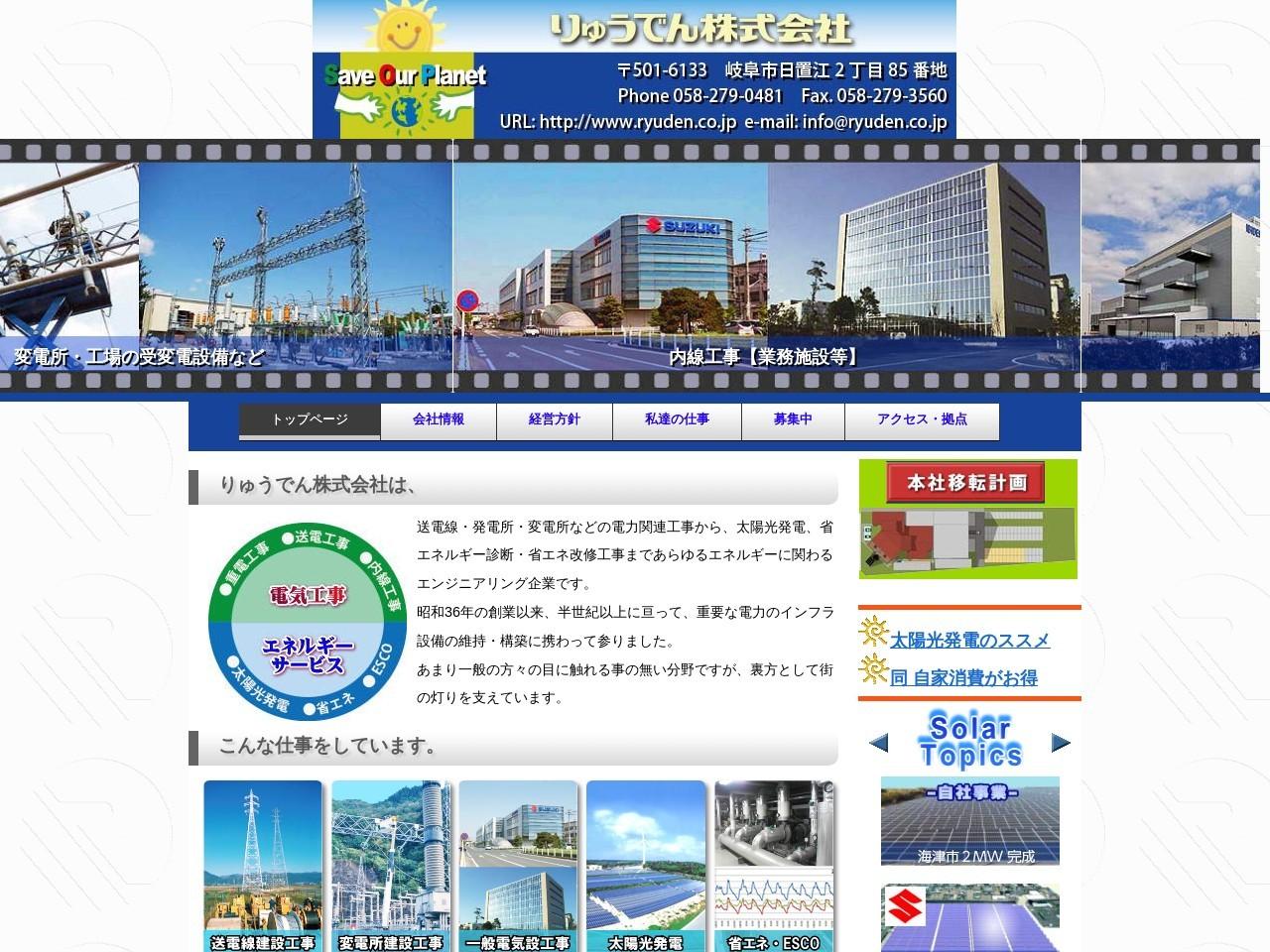 りゅうでん株式会社浜松営業所
