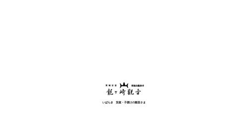 Screenshot of www.ryugasaki-kannon.jp