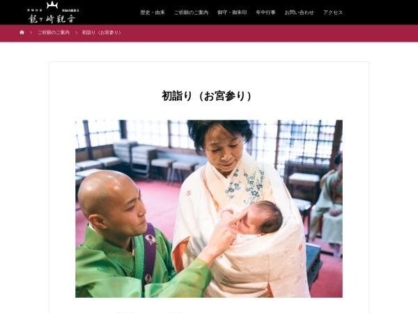 http://www.ryugasaki-kannon.jp/hatsumairi.html