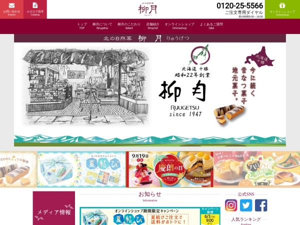 Screenshot of www.ryugetsu.co.jp