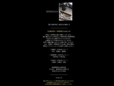 http://www.ryujin.jp/