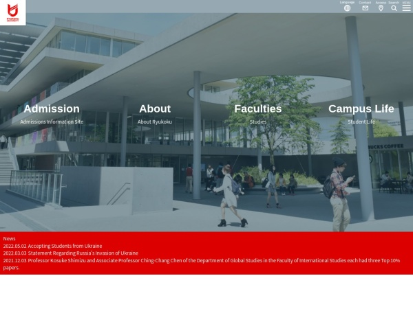 Screenshot of www.ryukoku.ac.jp