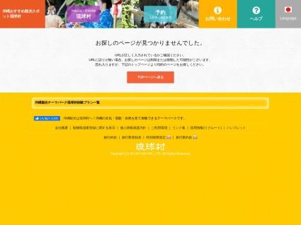http://www.ryukyumura.co.jp/index.html