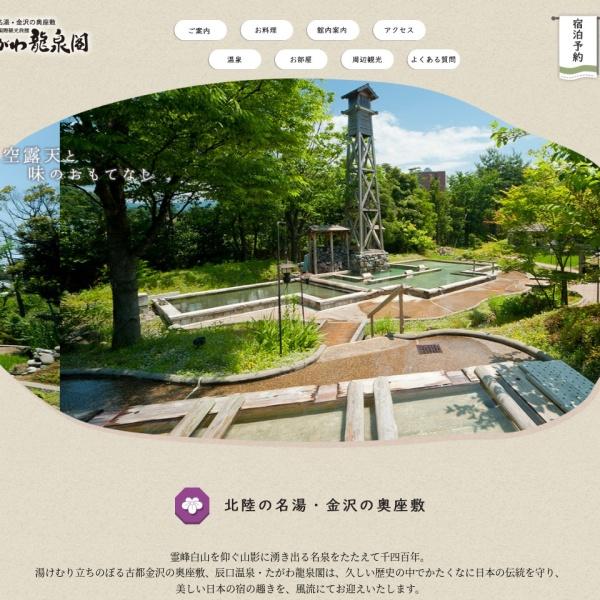 Screenshot of www.ryusenkaku.com