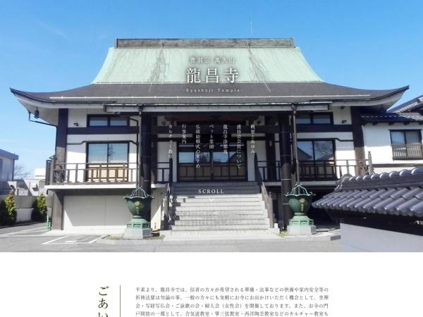 Screenshot of www.ryushouji.or.jp