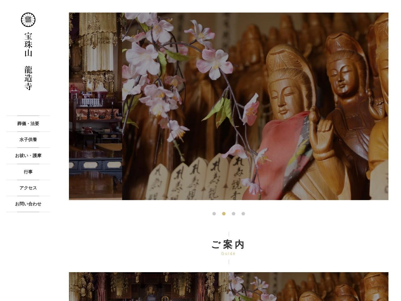 大本山龍造寺