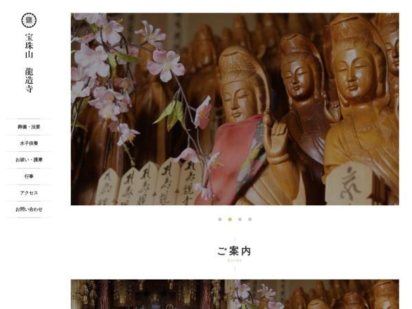 Screenshot of www.ryuuzouji.or.jp