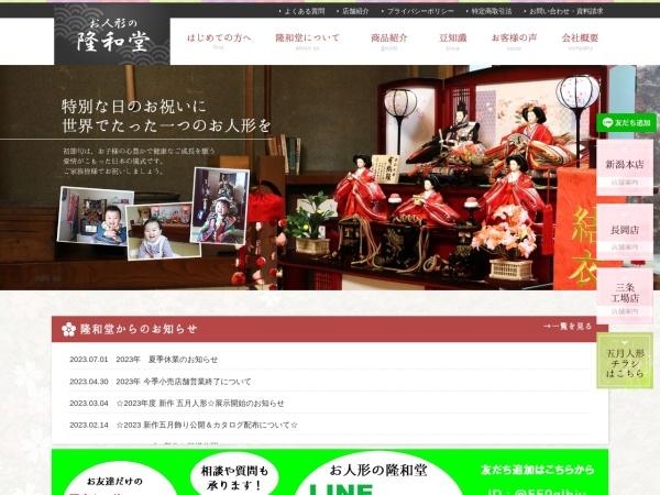 Screenshot of www.ryuwadou.co.jp