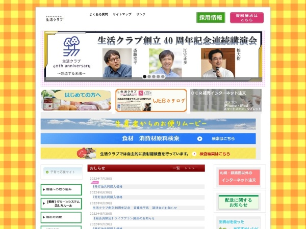 Screenshot of www.s-coop.or.jp