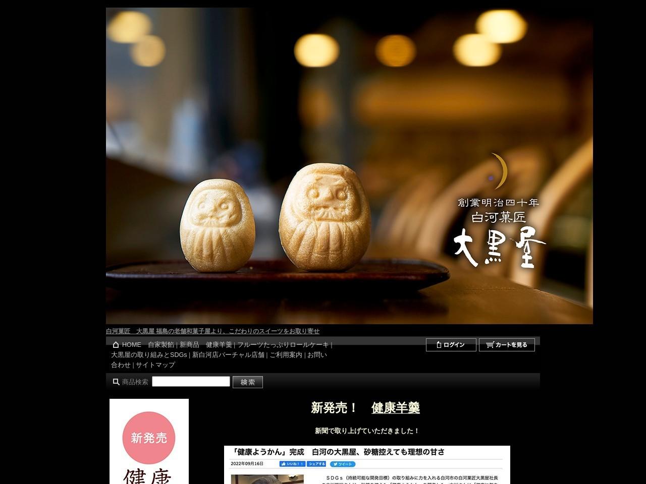 株式会社大黒屋新白河店ご注文受付