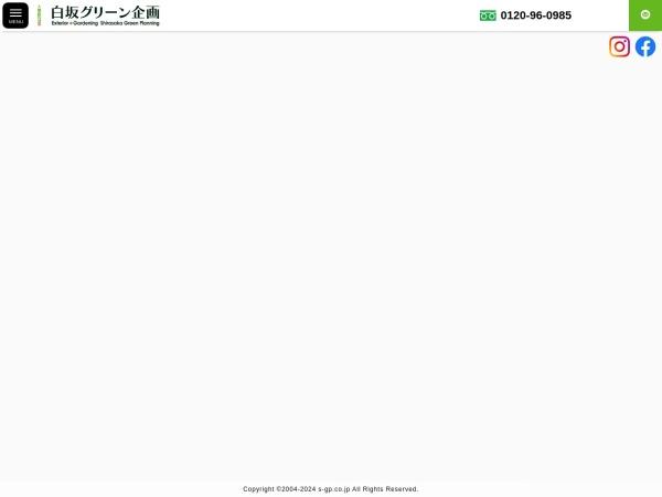 http://www.s-gp.co.jp