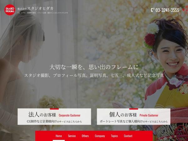 http://www.s-hidaka.co.jp