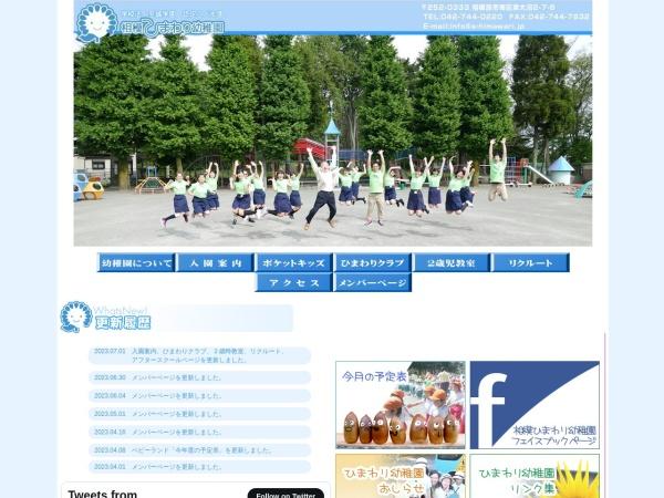 Screenshot of www.s-himawari.jp