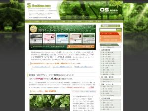 http://www.s-hoshino.com/