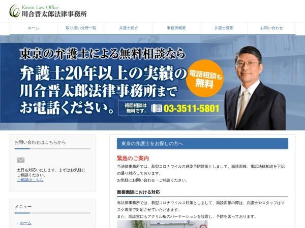 Screenshot of www.s-kawai-law.jp