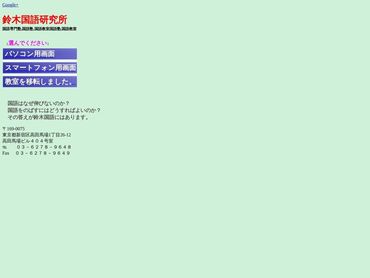 鈴木国語研究所