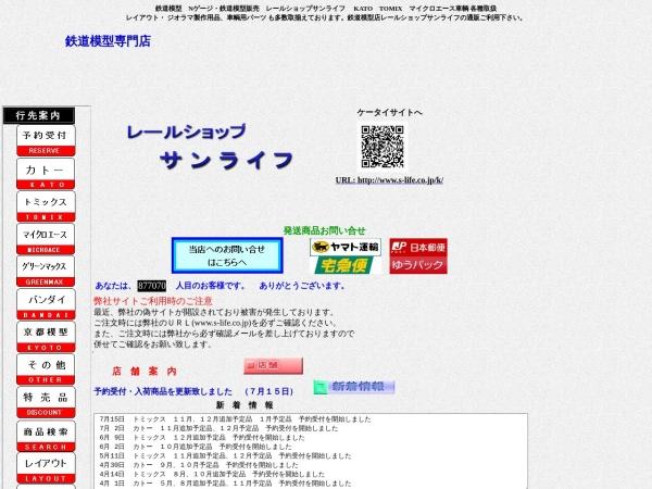 http://www.s-life.co.jp