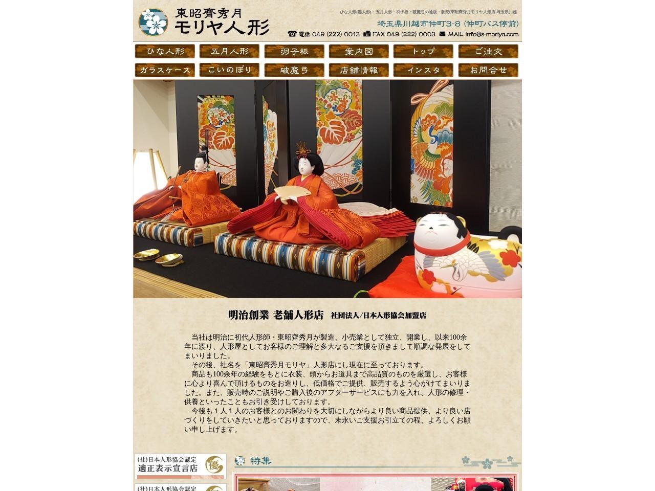 雛人形(ひな人形)・羽子板・破魔弓の通販・販売/東昭齊秀月モリヤ人形店 埼玉県川越