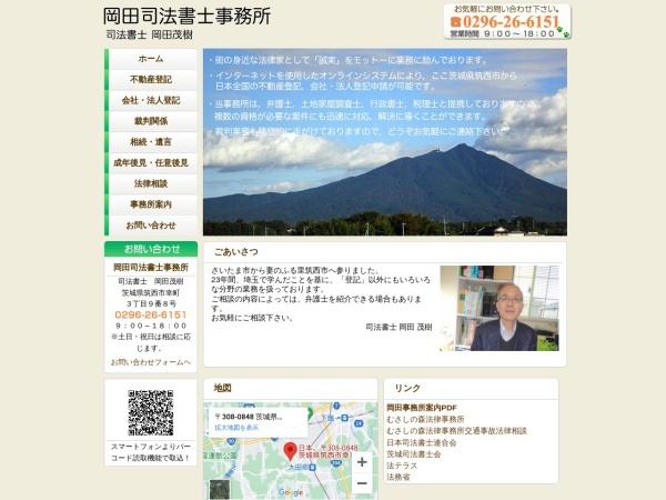 Screenshot of www.s-okada.com