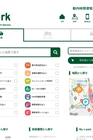 Screenshot of www.s-park.jp