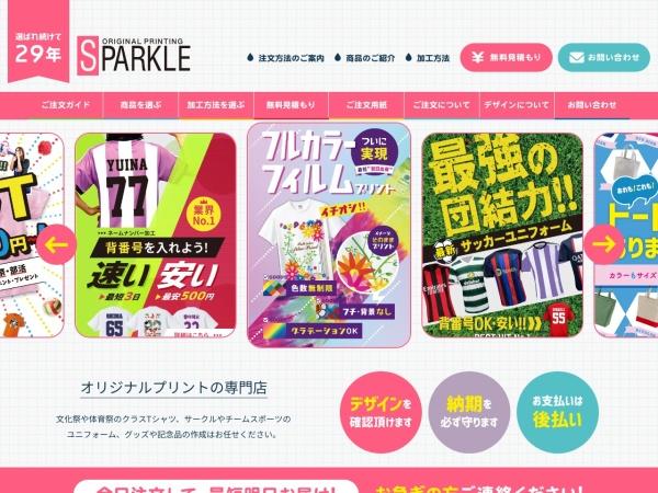 http://www.s-parkle.co.jp/