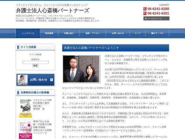 http://www.s-partners.jp/