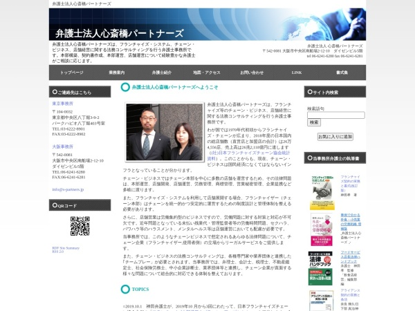 Screenshot of www.s-partners.jp