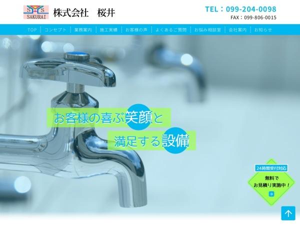 Screenshot of www.s-sakurai.net