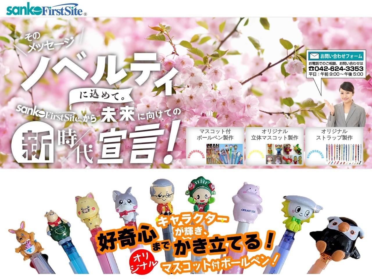 ノベルティ・販促品・名入れ・オリジナル携帯ストラップ作成・広告宣伝用品 Sanko First Site