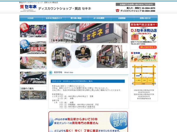 Screenshot of www.s-sekine.com
