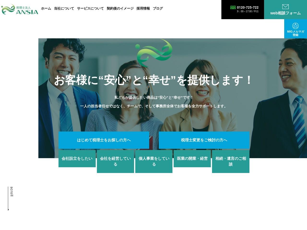 斎藤会計事務所(税理士法人)