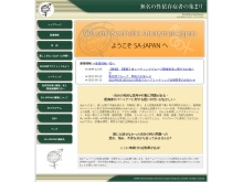 Screenshot of www.sa-japan.org