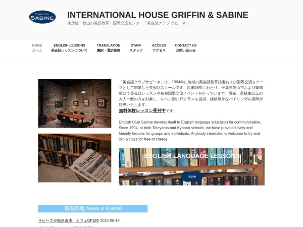 Screenshot of www.sabine.jp