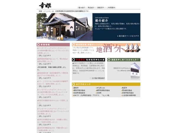 Screenshot of www.sachihime.co.jp