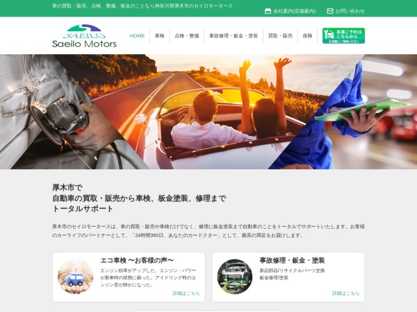 Screenshot of www.saeilo-motors.co.jp