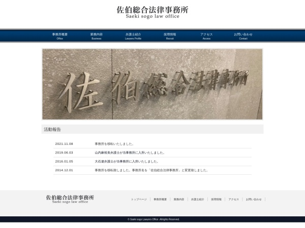 Screenshot of www.saeki-lawoffice.com