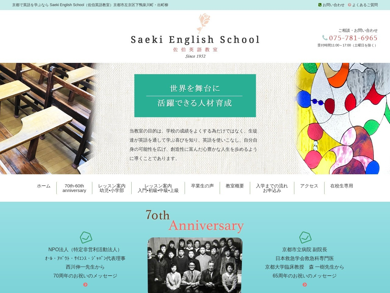 SaekiEnglishSchool
